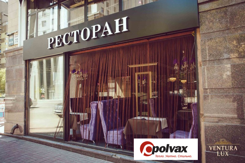 Полвакс-Украина